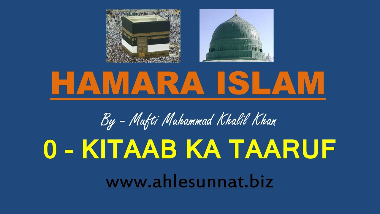 Hamara Islam Book