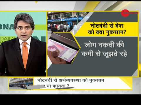 DNA: Has demonetization harmed or benefited Indian economy ?