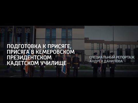 Президентское кадетское училище в Кемерове. Присяга.