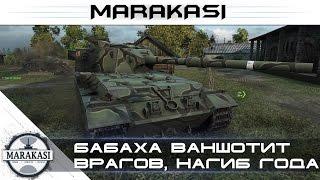 Бабаха вышла на тропу войны, и ваншотит врагов World of Tanks