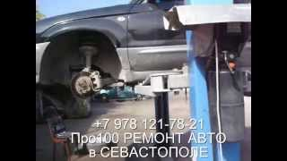 Subaru Forester диагностика и ремонт ходовой подвески авто в Севастополе(Subaru Forester диагностика и ремонт ходовой подвески авто в Севастополе +7 978 121-78-21, +7 978 107-73-00 Про100 РЕМОНТ АВТО...., 2015-10-13T20:08:38.000Z)