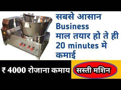 सस्ती मशिन से लाखों की कमाई।business Ideas In Hindi।small Business,new Business Ideas 2019