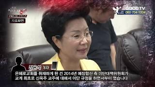 [이단 사이렌] 은혜로교회 신옥주 편 (전체영상)
