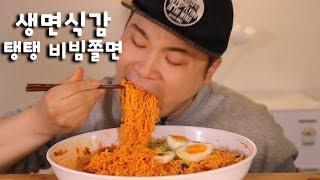 드디어 인생쫄면을 찾다 풀무원 생면식감 탱탱 비빔쫄면 먹방~!! 리얼사운드 social eating Mukbang(Eating Show)