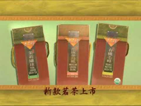 POP Premium Chinese Tea Mandarin TVC