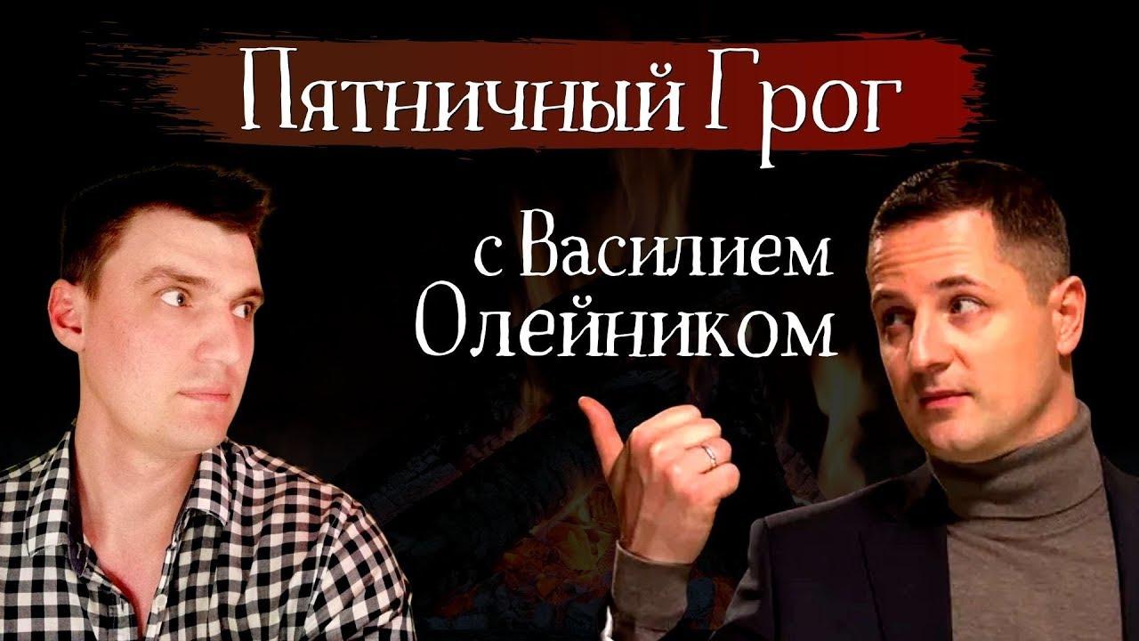 Василий Олейник: Человек, чьи Деньги Никогда не Спят