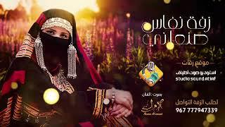 اجمل كوكتيل 😍 زفة نفاس ❤️ يمنية صنعانية دبكة 😍 اداء اكرم السند