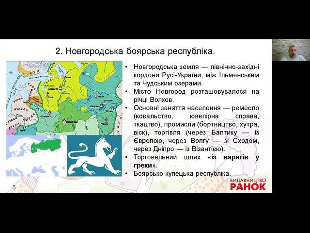 7 клас. Всесвітня історія. Північно-Східна Русь.