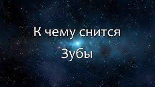 видео Сонник