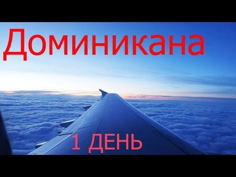 Киев - Париж - Пунта Кана (1 день) 14.01.16