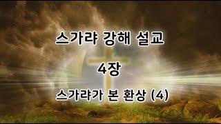 [설교] 스가랴 강해 설교 4장 / 스가랴가 본 환상 …