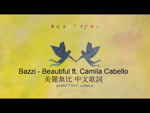 Bazzi - Beautiful ft. Camila Cabello Lyrics 美麗無比 中文字幕