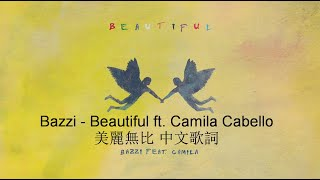 Bazzi - Beautiful ft. Camila Cabello Lyrics 美麗無比 中文字幕