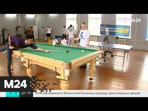 День физкультурника отметили на загородной базе ЛДПР - Москва 24
