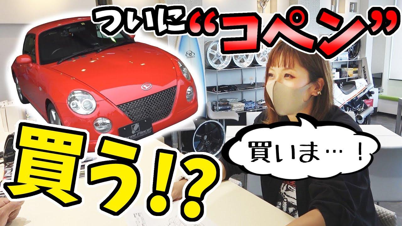 【コペン 中古車】ノブレッセayaちゃん、買いま・・・?|ダイハツの車