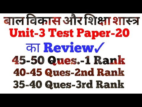 Unit-3 Test paper-20 का Review✓