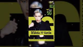 GOT7 Bambam and Blackpink Lisa for AIS 5G Thailand  갓세븐 뱀뱀