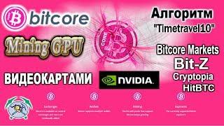 BitCore (BTX) МАЙНИНГ НА КАРТАХ NVIDIA (Алгоритм Timetravel10 )