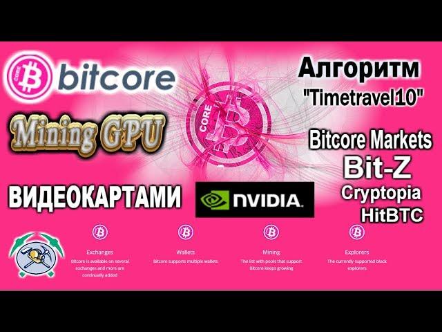 BitCore (BTX) ??????? ?? ?????? NVIDIA (???????? Timetravel10 )