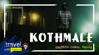 Travel With Chatura - Kothmale - පුසුල්පිටිය රජමහා විහාරය (Full Episode) Thumbnail