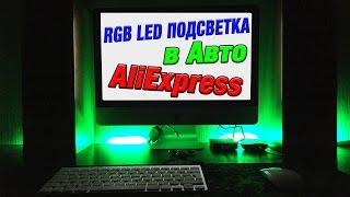 RGB LED Панелі в Машину Але, не в мою... Або як я стіл прокачував.