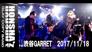 HONSHA'z(GLAY COPY BAND) LIVE  in 渋谷GARRET 2017/11/18 thumbnail