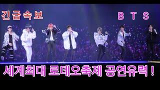 "[BTS] 방탄소년단 ""세계최대의 로데오축제"" 공연유력 !  (Turn on caption for Eng sub)"