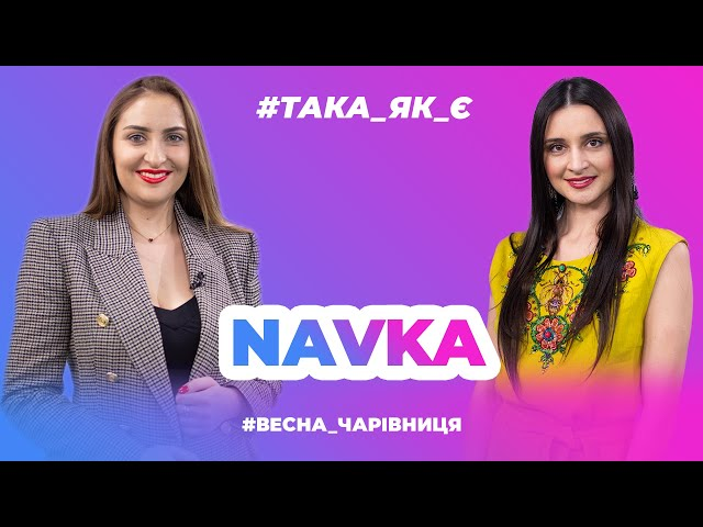 Така як є - NAVKA - Тернопіль 1
