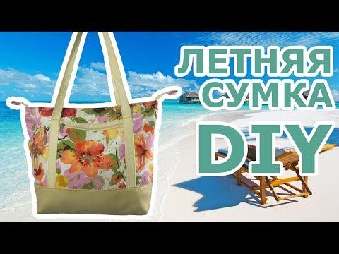 Летняя сумка своими руками (DIY)! Руководство от ЧехолСПБ.
