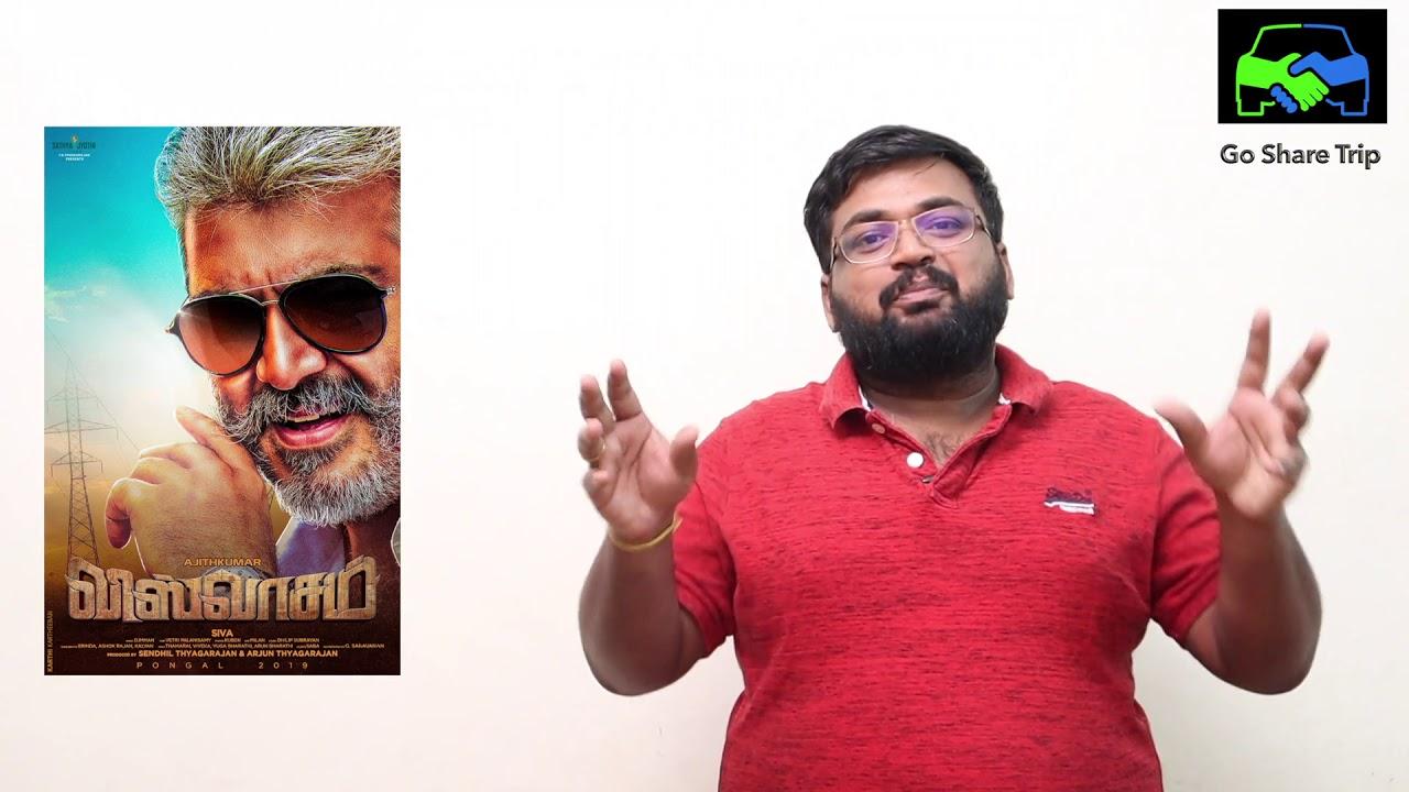 viswasam-trailer-review-by-prashanth