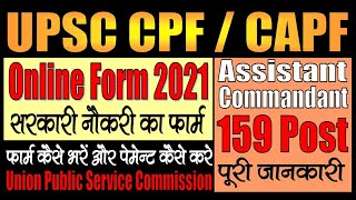 UPSC CPF / CAPF Online Form 2021 – Form Kaise Bhare