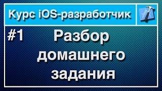 Урок 1 - Разбор домашнего задания. Курс iOS-разработчик.