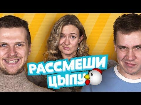 Рассмеши цыпу: КАЛИНКИН VS ШАКУЛИН