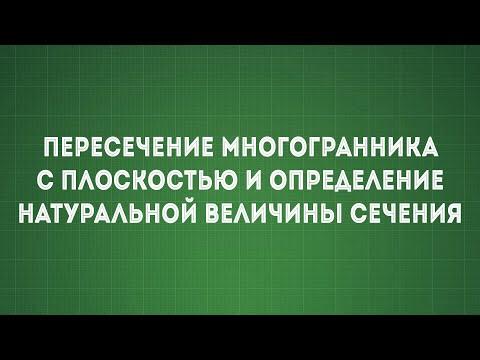 Задача №4 Пересечение многогранника с плоскостью и определение натуральной величины сечения