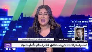 تعليق يونس مجاهد على إساءة قناة الشروق وظرفيتها الخاصة