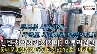 동대문종합시장 린넨원단,짜투리원단전문 마카롱