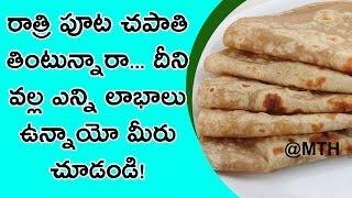 రాత్రి పూట చపాతి తింటున్నారా...దీని వల్ల ఎన్ని లాభాలు ఉన్నాయో మీరు చూడండి! Telugu Health Tips Mom