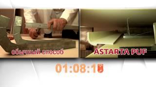 Монтаж подвесного потолка с помощью системы окончаний Astarta PUF(Системы окончаний ASTARTA PUF – это новый, самый легкий и быстрый способ монтажа многоуровневых потолков. На..., 2014-08-15T05:26:21.000Z)