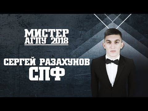 Мистер АГПУ-2018. Визитка СПФ