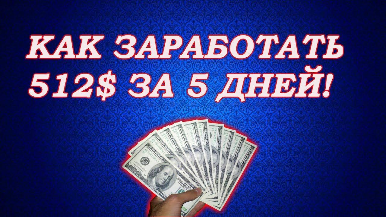 Как заработать в интернете 512 долларов за 5 дней!|автоматический заработок долларов