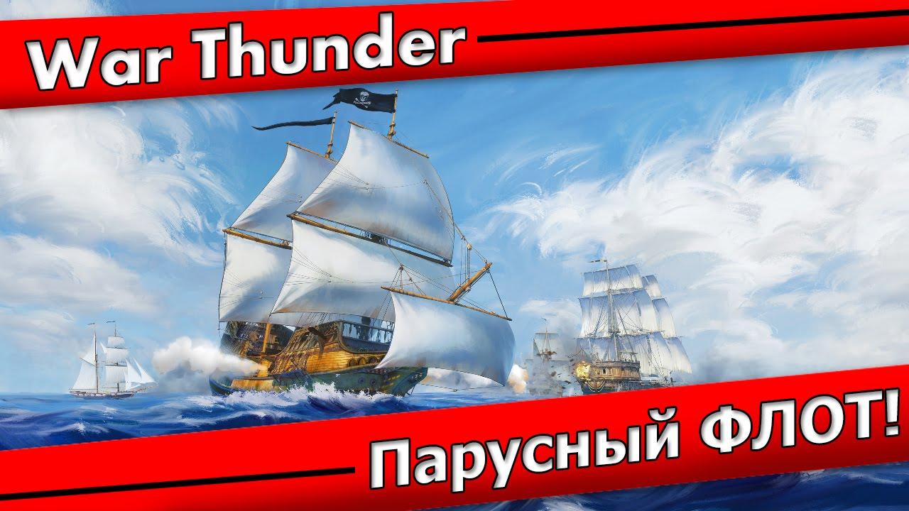 вар тандер парусный флот