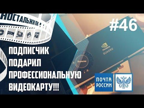 Подписчик подарил ПРОФЕССИОНАЛЬНУЮ видеокарту! Посылки Почта России