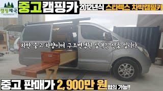 [중고]차박캠핑카,차만 중고,구조변경부분은 신차 입니다…