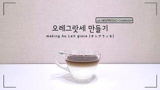 Eng) 커피머신으로 오레그랏세 만들기☕️ / maki…