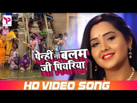 #HD_Video - पेन्हीं ना बलम जी पियरिया - #Chhath_Geet 2019- #Kajal_Raghwani - Bhojpuri Chhath Songs