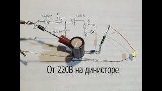 Мигающий светодиод от 220В на динисторе.Как проверить динистор.