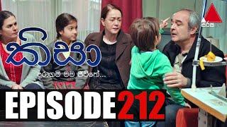 Kisa (කිසා)   Episode 212   15th June 2021   Sirasa TV Thumbnail