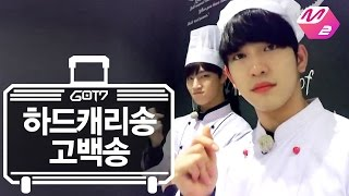 [GOT7's Hard Carry] Hard Carry Song_Confession Song Ep.10 Part 6