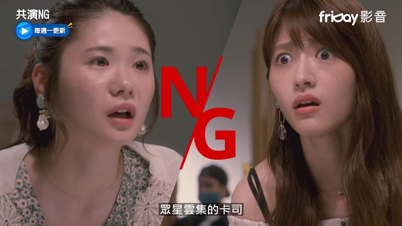 《共演NG》官方預告_friDay影音每周跟播