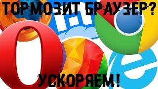 видео 9 Способов ускорить Google Chrome